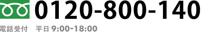 0120-800-140 平日9時~18時まで受付